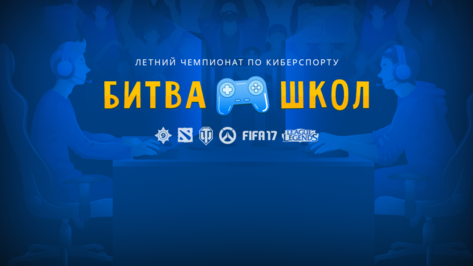 Воронежские школьники стали призерами всероссийского киберспортивного турнира