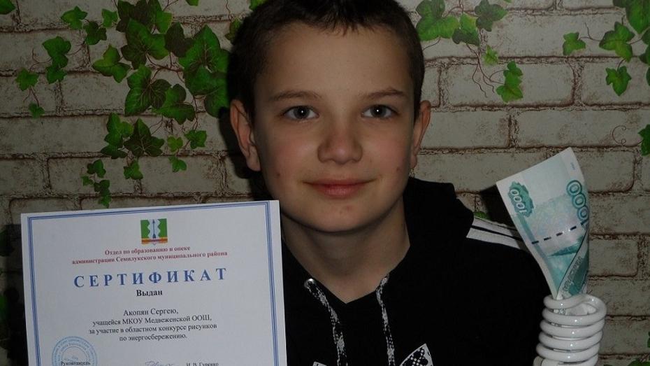 Семилукский школьник победил в региональном конкурсе «Энергосбережение глазами детей»