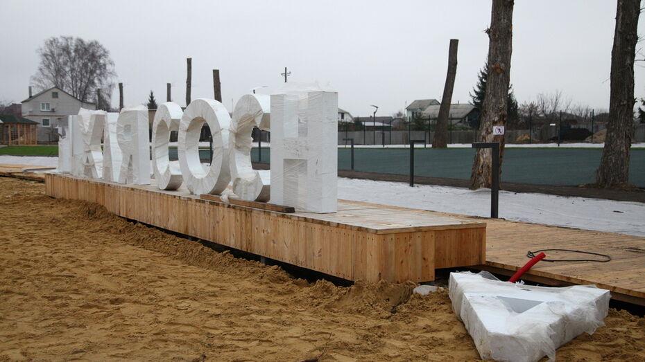 В Острогожске вандалы сломали буквы в конструкции – названии набережной