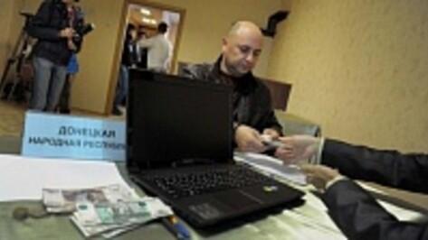 Временные переселенцы из Донбасса вновь получат пособия и пенсии в Воронежской области