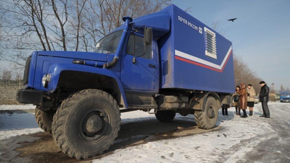 Завтра в Воронежской области начнут работать передвижные отделения почтовой связи