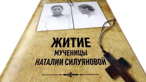 Большой террор. За что жительницу Воронежской области причислили к лику святых