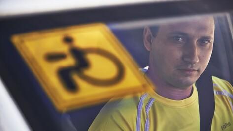 Первые выпускники воронежского автокласса инвалидов получили права