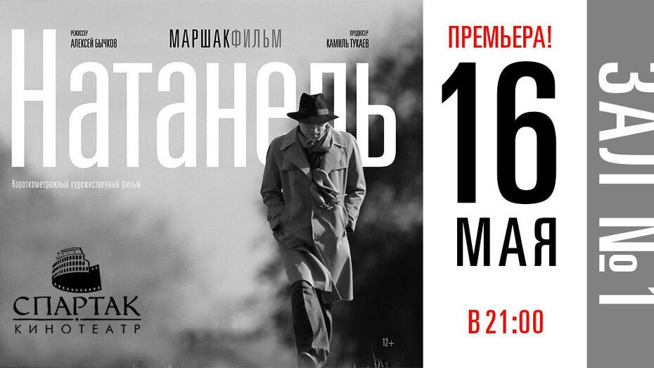 Воронежский кинотеатр бесплатно покажет короткометражку о Самуиле Маршаке