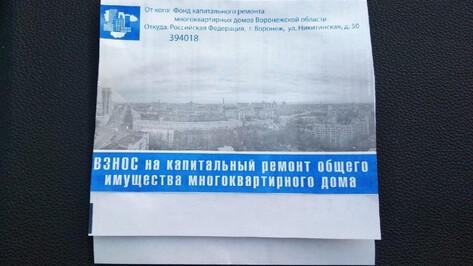 Воронежцы получат квитанции с новой суммой взноса за капремонт