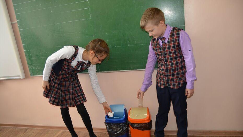 В школах Россоши перешли на систему раздельного сбора мусора