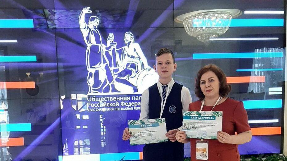 Бобровский школьник победил во всероссийском конкурсе с проектом о городе
