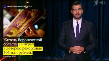 Телеведущий Иван Ургант пошутил о выигравшем 506 млн рублей воронежском везунчике