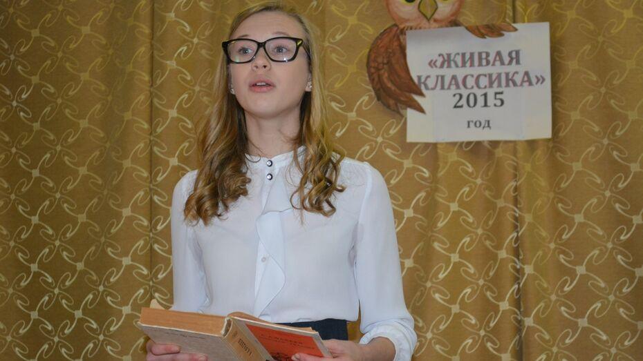 В Нижнедевицке прошел районный конкурс чтецов