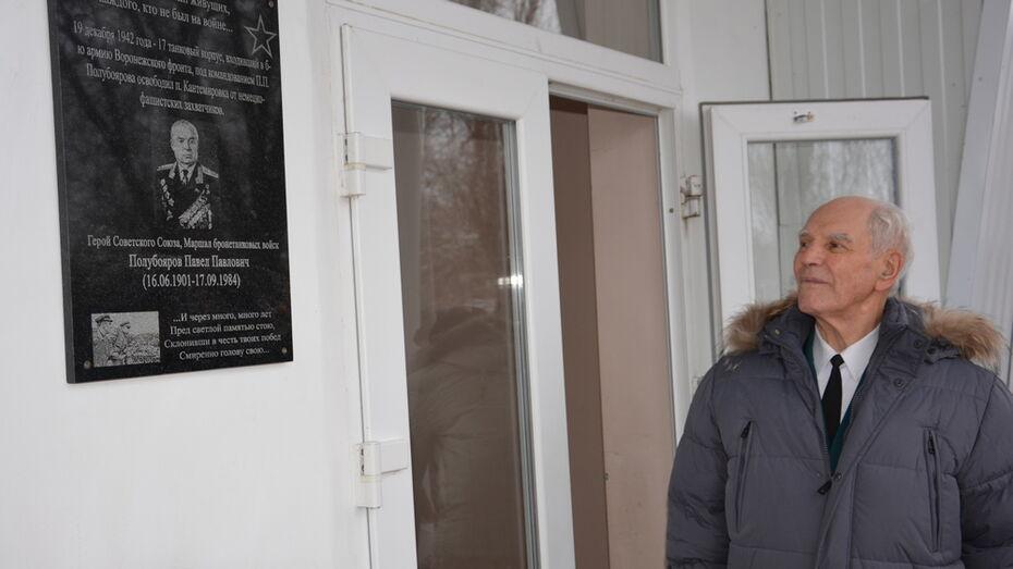 В Кантемировке установили мемориальную доску маршалу бронетанковых войск Павлу Полубоярову