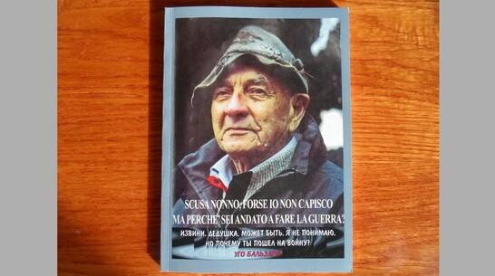 Павловские краеведы издали на русском языке книгу итальянского стрелка – участника ВМВ