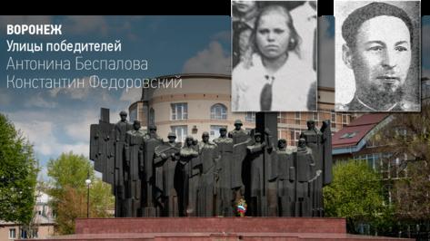 Воронеж. Улицы победителей: Антонина Беспалова и Константин Федоровский