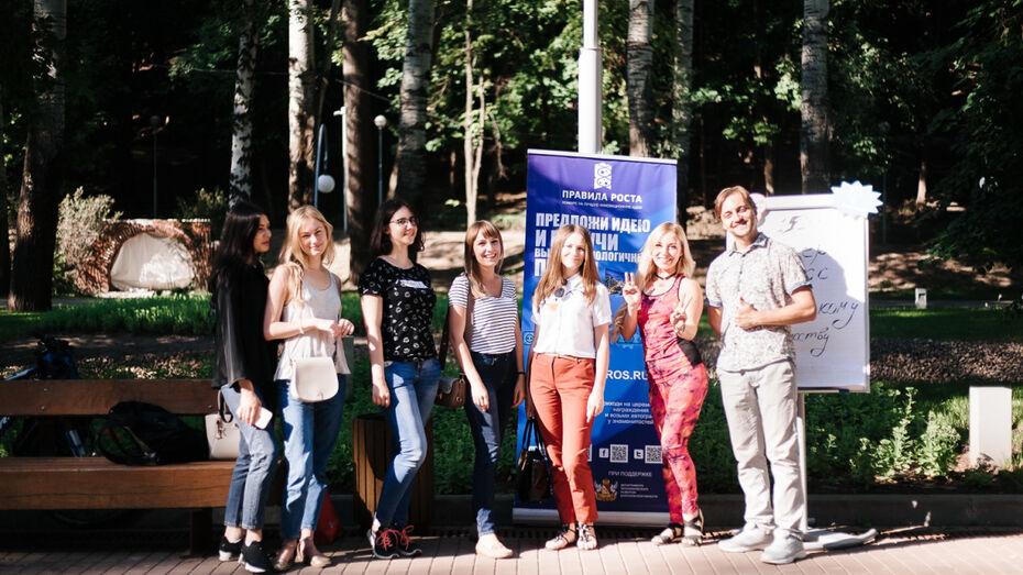 В Воронежском центральном парке прошло промо 69 этапа конкурса «Правила роста»