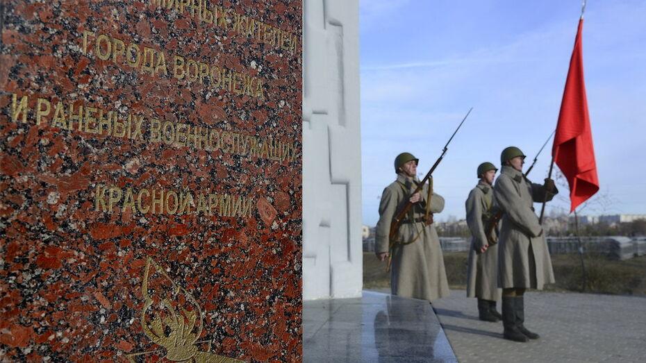 Губернатор и спикер облдумы обратились к жителям региона в день 78-летия освобождения Воронежа