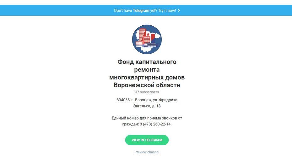 Воронежцы смогут задать вопросы о капремонте в telegram-канале