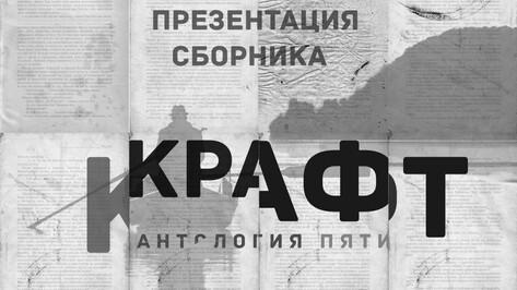 Пять молодых писателей презентуют в Воронеже антологию «Крафт»