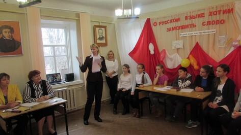 В Богучаре открылся центр русского языка