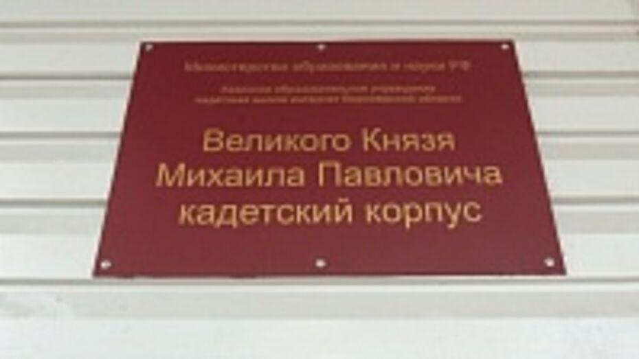 Побег воронежских кадет из Михайловского корпуса оставили без дела