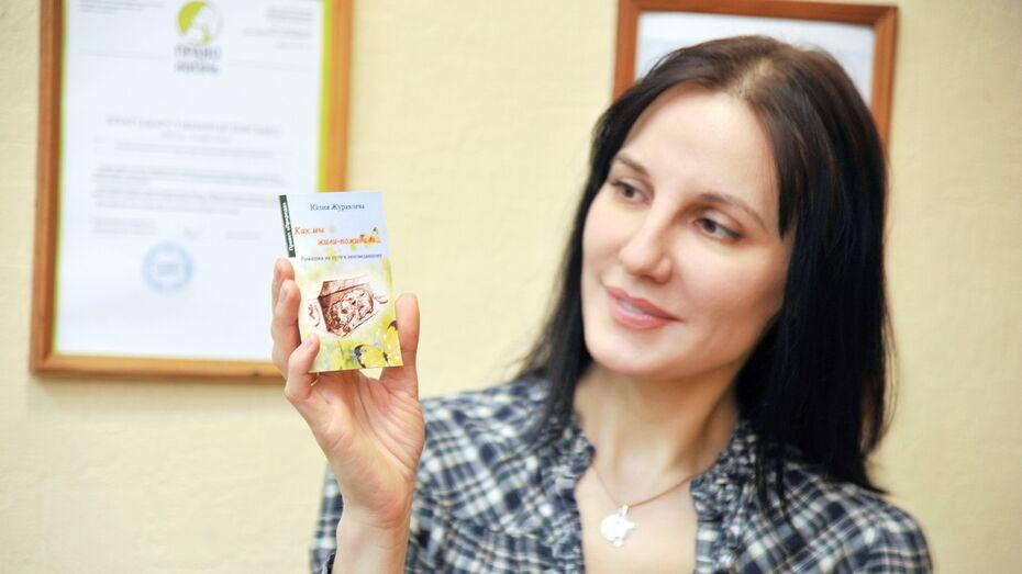 Воронежская бизнес-леди написала книгу о бездомных животных