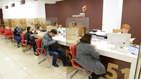 Воронежские МФЦ начнут прием заявлений для включения в список избирателей с 31 января