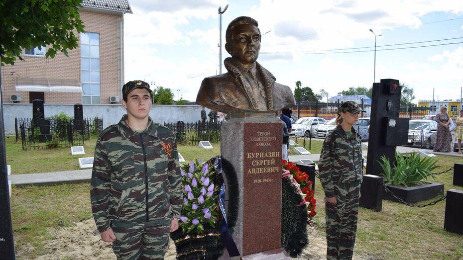 В Воронежской области открыли бюст Герою Советского Союза Сергею Бурназяну