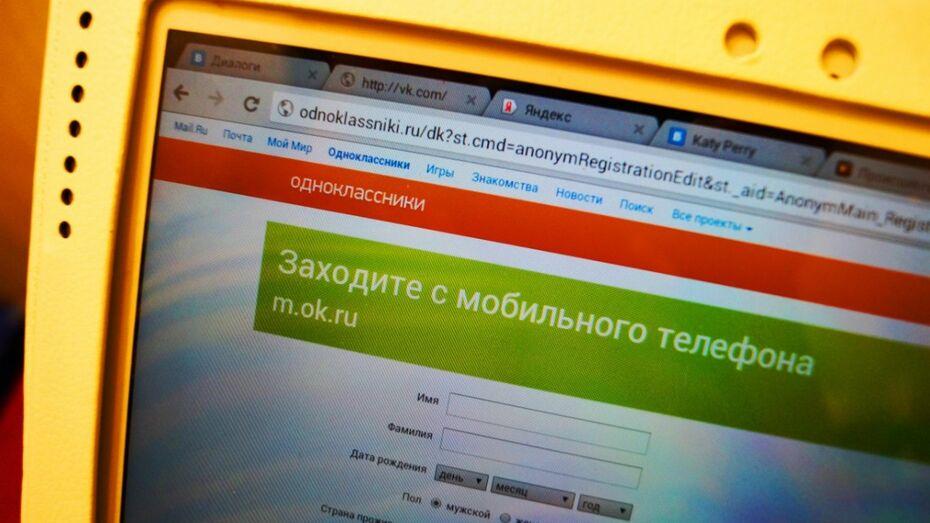 Воронежский провайдер Freedom объяснил проблемы с интернетом сбоем оборудования