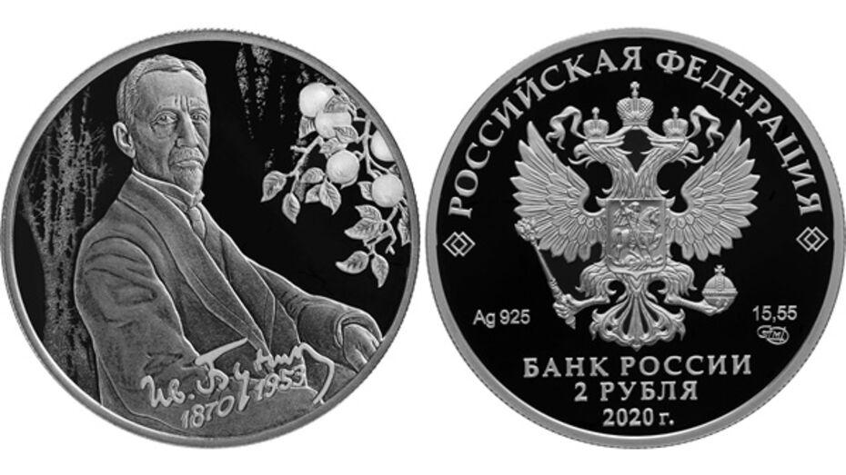 К 150-летию воронежского лауреата Нобелевской премии Банк России выпустит памятную монету