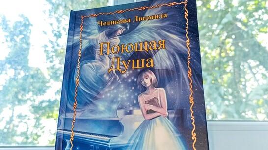 В Лисках пройдет презентация первой книги барда Людмилы Чепиковой