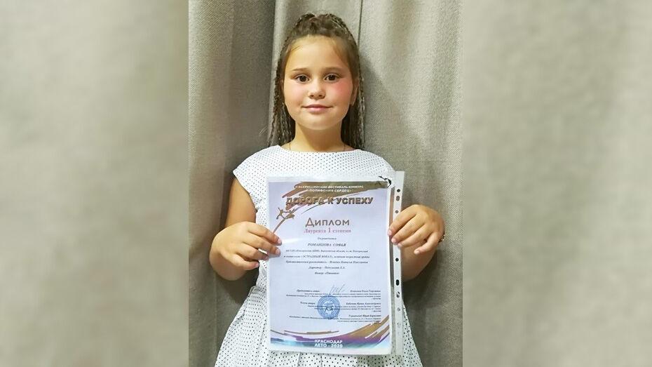 Подгоренская солистка стала лауреатом  Всероссийского онлайн-конкурса «Дорога к успеху»