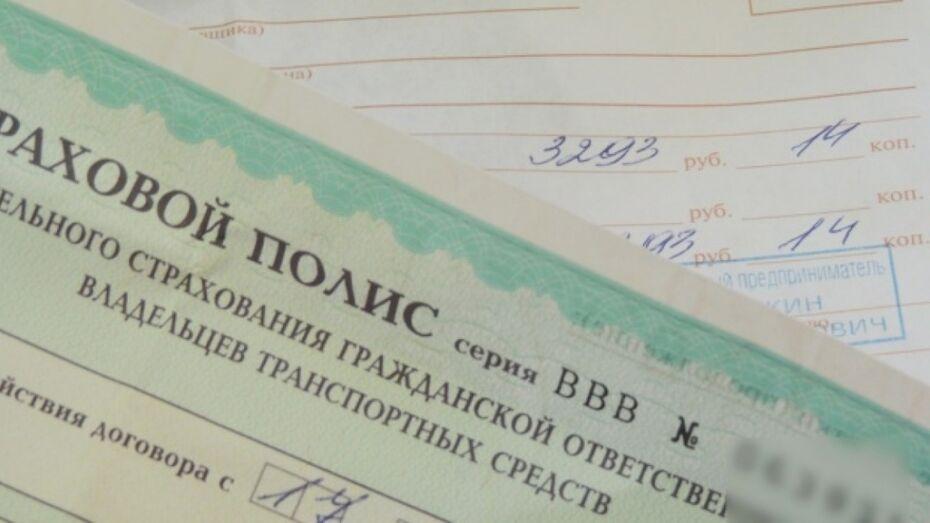 «Росгосстрах» приостановил продажи полисов ОСАГО в Воронежской области