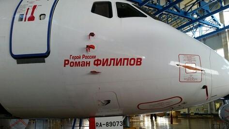 Авиакомпания «Ямал» назвала самолет именем погибшего в Сирии воронежского летчика
