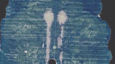 В Богучарском районе полуистлевшая красноармейская книжка неожиданно открыла имя своего владельца