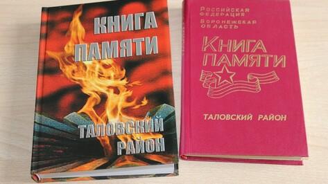 В Таловском районе издали Книгу памяти