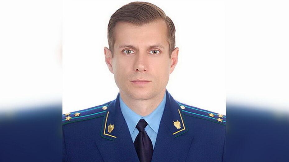 Ленинскому району Воронежа подыскали нового прокурора