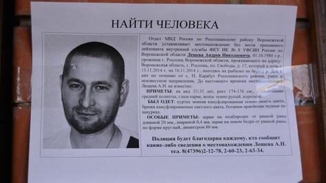В Россошанском районе разыскивают пропавшего сотрудника исправительной колонии