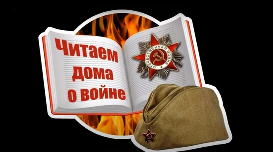 В Павловске к 75-летию Победы запустили онлайн-акцию «Читаем дома о войне»