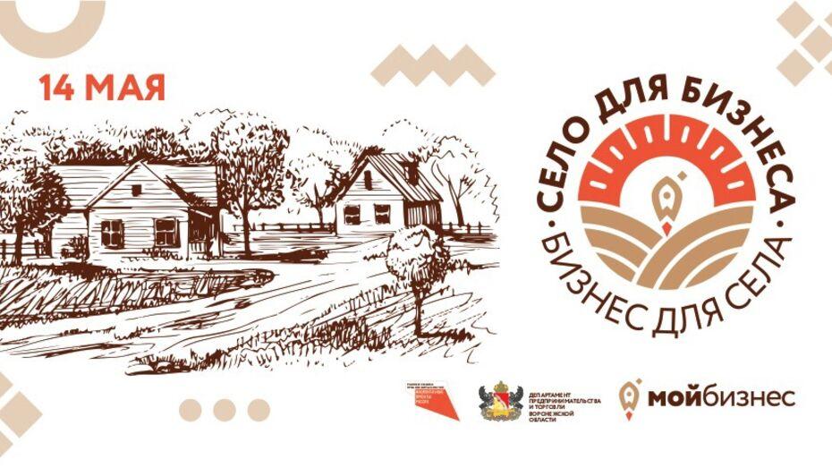 В Воронеже впервые пройдет форум сельских предпринимателей