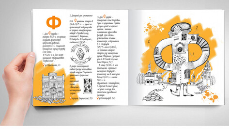 Презентация воронежской «Архитектурной азбуки» с рисунками детей пройдет 28 ноября