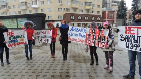 На пикет в защиту факультета ИЭФ Воронежского политеха вышли 7 студентов