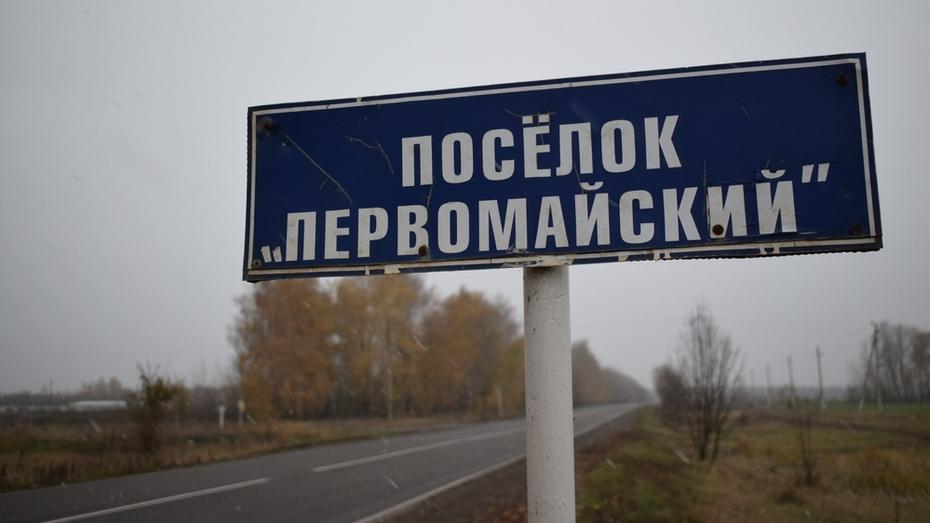 В грибановском поселке Первомайский появятся уличные тренажеры