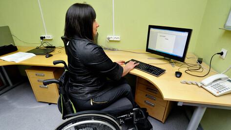 Воронежцев с инвалидностью пригласили к участию в конкурсе «Путь к карьере»
