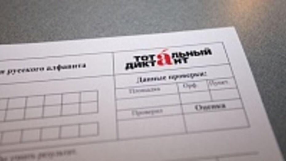 Воронеж вошел в десятку лидеров по количеству участников «Тотального диктанта»