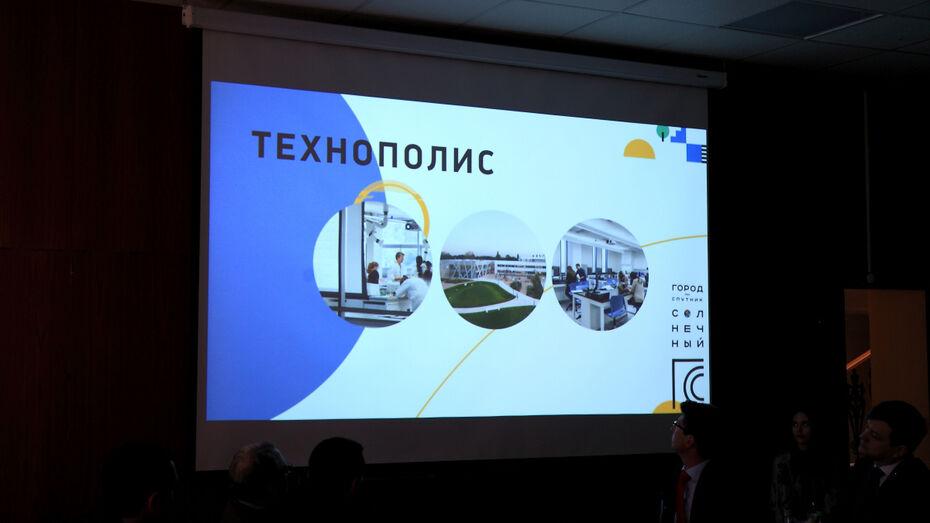 Концепцию воронежского Технополиса обсудили в Москве в Высшей школе экономики