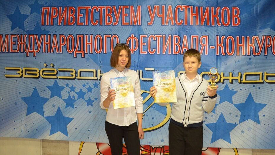 Хохольские школьники стали лауреатами международного фестиваля