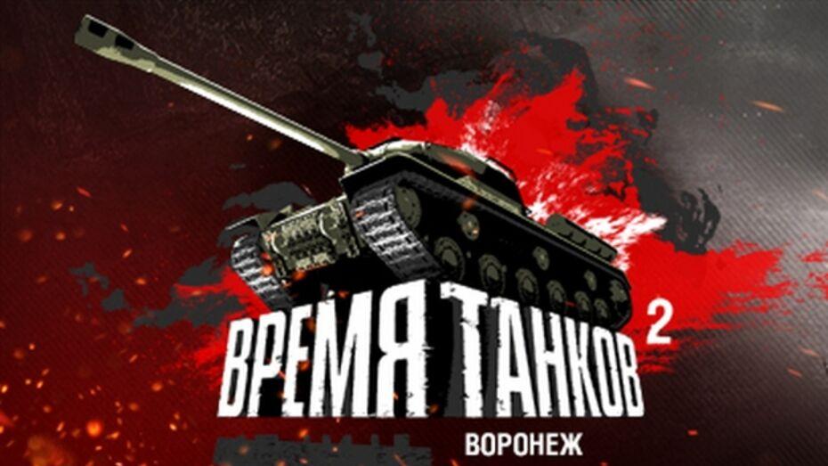 В Воронеже пройдет турнир по мотивам онлайн-игры «World of Tanks»