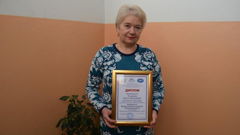 Жительница Верхнего Мамона победила во всероссийском конкурсе «Супердомуправ»