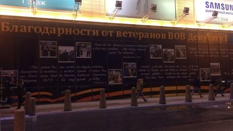 С «Галереи Чижова» сняли возмутивший воронежцев плакат ко Дню Победы