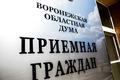 Воронежские депутаты приняли 772 обращения от воронежцев по вопросам ЖКХ