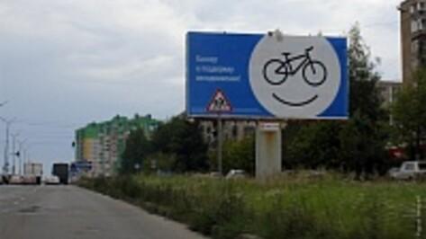 Воронежские билборды проагитируют за велодвижение