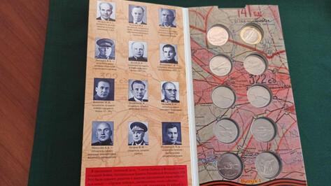 В Воронеже поступили в обращение юбилейные монеты в честь 75-летия Победы